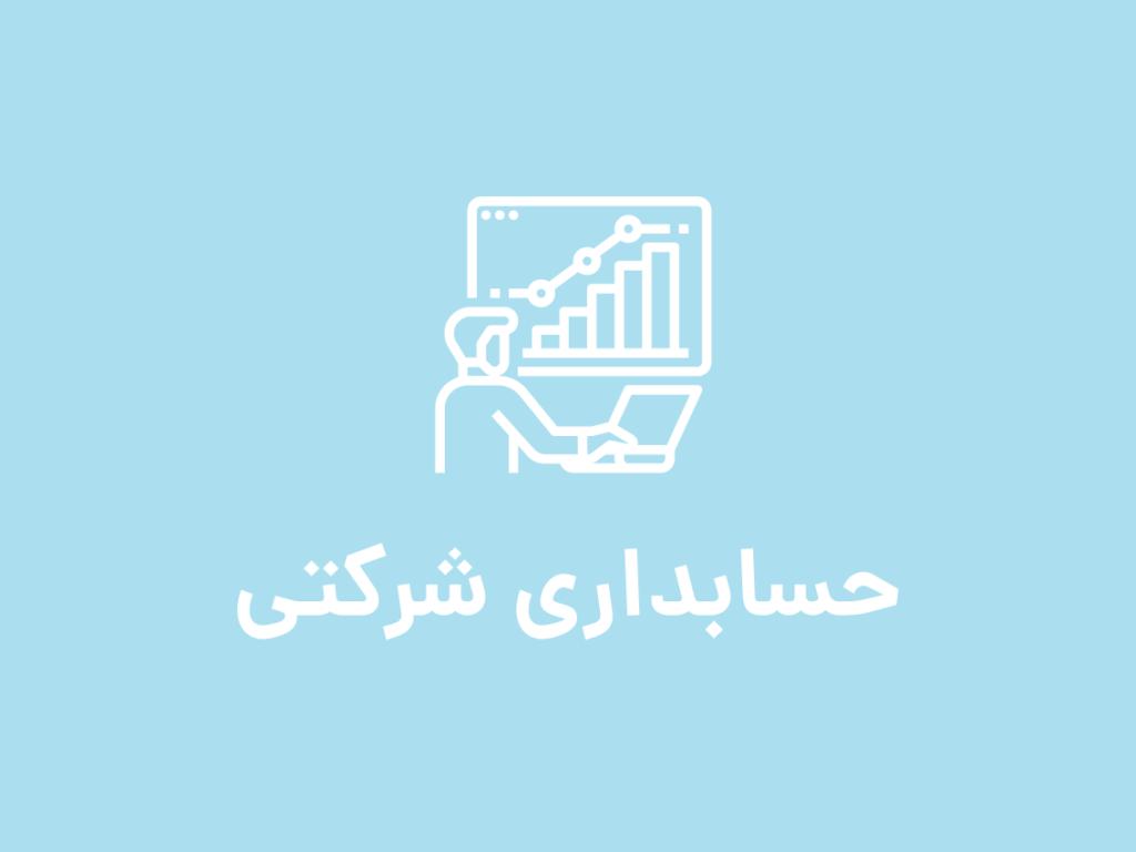 کارآموزی حسابداری